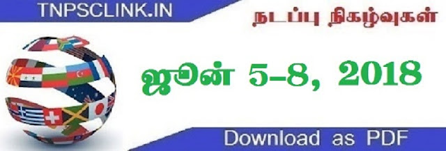 TNPSC Current Affairs June 5-8, 2018 (Tamil) - Download as PDF