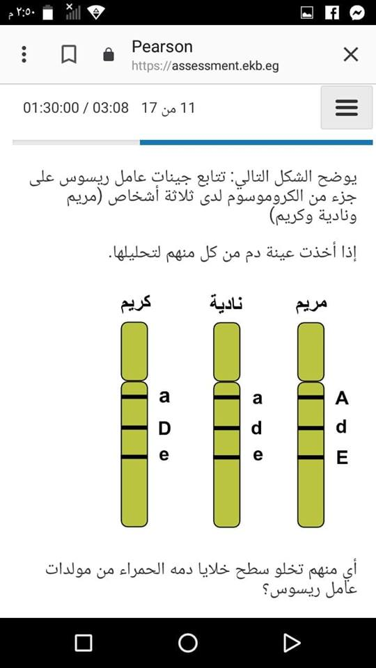 امتحان الأحياء للصف الاول الثانوي 0%2B%252820%2529