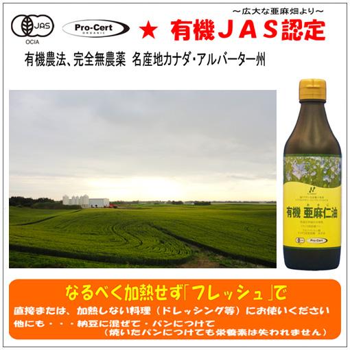 カナダ産オーガニック亜麻仁油の産地