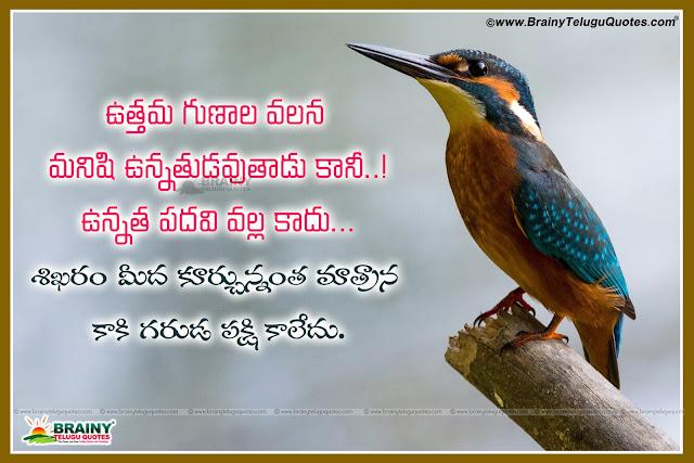 Telugu Sayings, Telugu Quotes, Telugu Messages online, Telugu Success Quotes Scraps