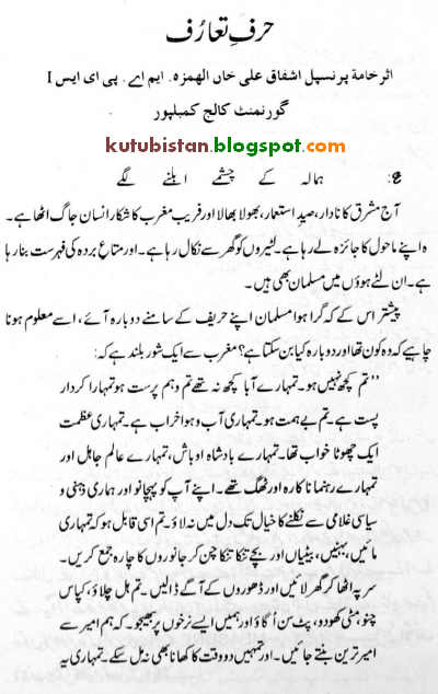 Sample page of Europe Par Islam Ke Ihsan Pdf Urdu book by Dr. Ghulam Jilani Barq