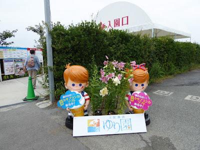 大阪舞洲ゆり園 入園口