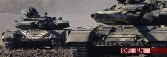 Збройні Сили України формують нову танкову частину
