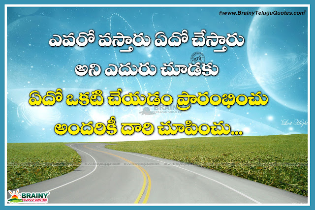 inspirational Telugu Thoughts, motivational Telugu Quotes, Telugu Motivational Messages