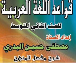 ملزمة قواعد اللغة العربية للصف الثاني متوسط 2017