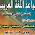 ملزمة قواعد اللغة العربية للصف الثاني المتوسط الأستاذ مصطفى حسين