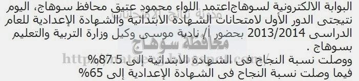 الترم الاول الابتدائيه والاعداديه محافظة سوهاج 2014