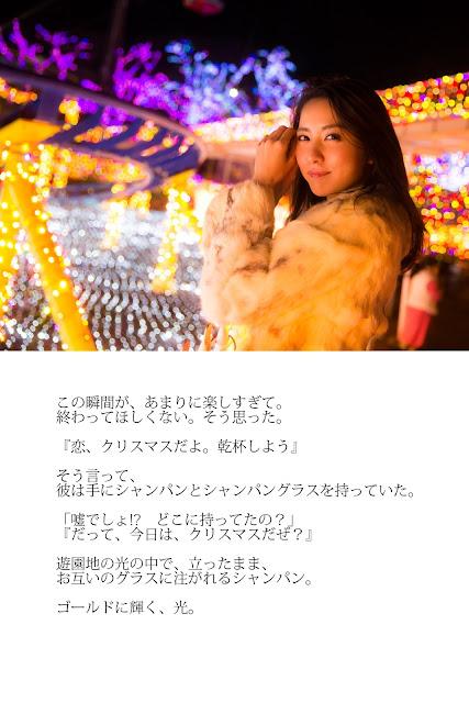Ishikawa Ren 石川恋 All I Want for Christmas Is You 13