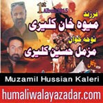 http://www.humaliwalayazadar.com/2014/10/muzamil-hussian-kaleri-nohay-2015.html