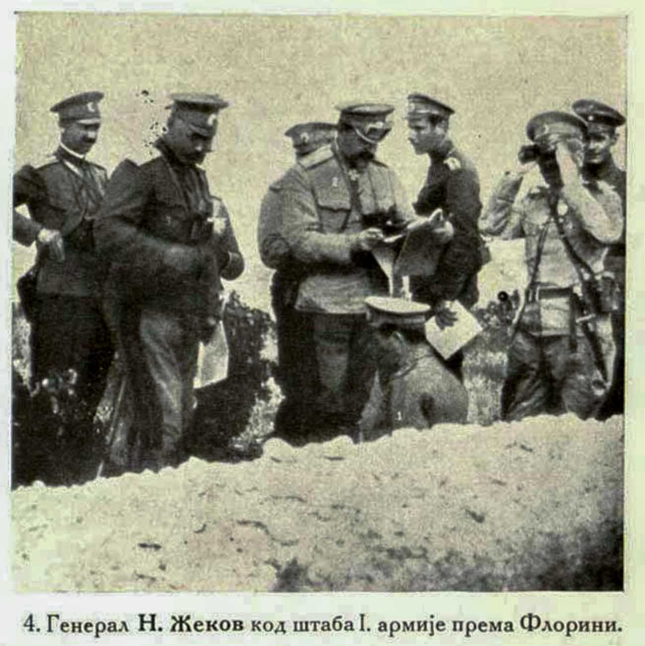 Bulgaria In Ww1 Bulgarian Army Leaders Ww1 Information
