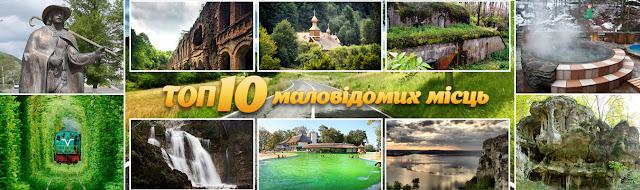 10 маловідомих місць Західної України