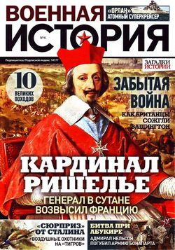 Читать онлайн журнал Военная история (№4 2018) или скачать журнал бесплатно