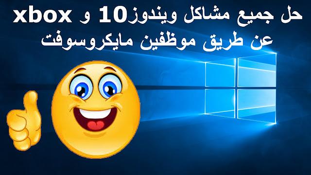 حل جميع مشاكل ويندوز 10و xbox  عن طريق موظفين مايكروسوفت