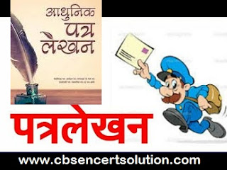 www.cbsencertsolution.com - Hindi Patra image