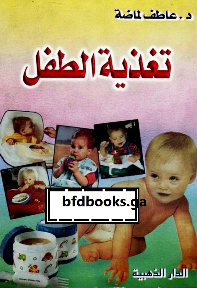 كتاب تغذية المجترات pdf