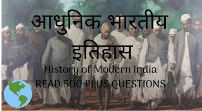 आधुनिक भारतीय इतिहास MCQs part 3