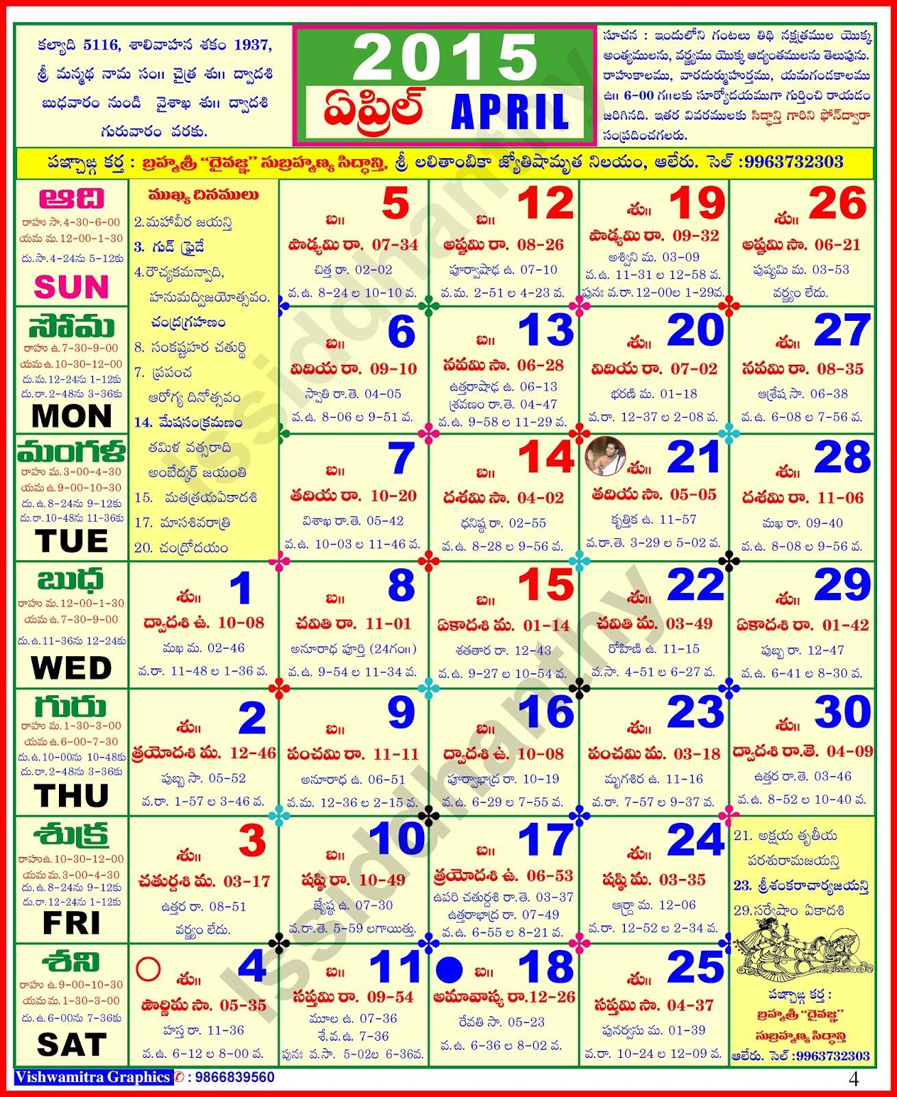 Gujarati Religious Calendar 2014  Hindu Calendar July 2014 Search Results Calendar 2015