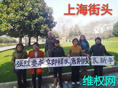 上海人权捍卫者春节持续上街举牌声援唐荆陵袁新亭(图)
