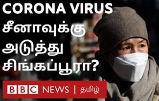 கொரோனாவின் அடுத்த குறி சிங்கப்பூர்? | corona news | covid-19