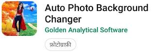 फोटो के बारे में, मोबाइल से फोटो, फोटो काटना, अपने फोटो,  फोटो का बैकग्राउंड काटना, मोबाइल से फोटो का बैकग्राउंड कांटे, android फोन फोटो का बैकग्राउंड चेंज करना सीखे,  photo ka background badle, photo background cut app 2019