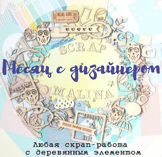 http://scrap-malina.blogspot.ru/2016/11/sorokonojka-designer-task-from-nastya.html