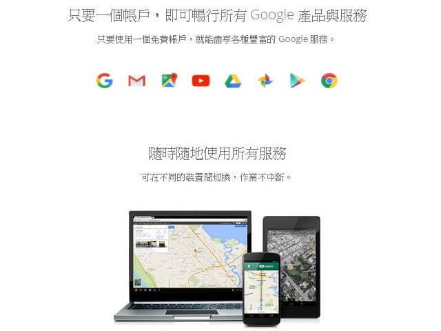 註冊申請 Google 帳戶,建立取得 Gmail 帳號_001