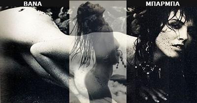 Οι Γυμνές Φωτογραφίες για τις Οποίες Δήλωσε ότι Ντρέπεται η Βάνα Μπάρμπα