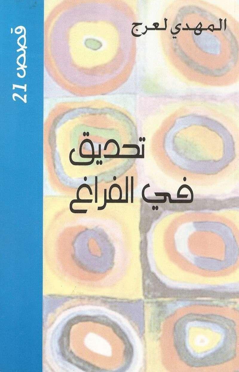 http://www.elaphblog.com/mehdi