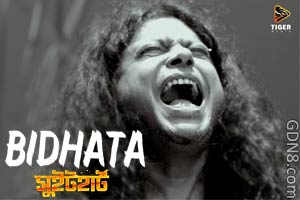 BIDHATA LYRICS BY JAMES - Sweetheart
