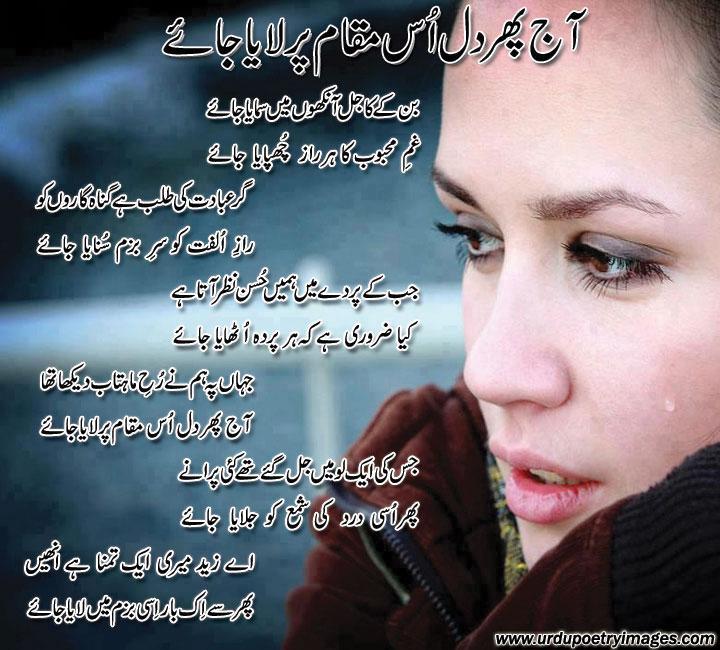 Ek Samaya Me To Tere Dil Se Juda Tha: Urdu Poetry Images