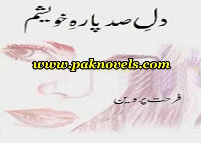 Dil e Sad Para e Khwaishm by Farhat Parveen