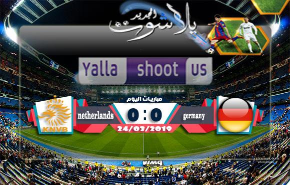 اهاف مباراة المانيا وهولندا اليوم 24-03-2019 التصفيات المؤهلة ليورو 2020