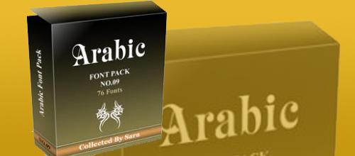 Download Arabic FONT PACK NO.09 - مدونة محمود طرادة