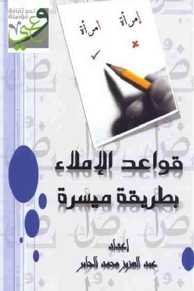 تحميل كتاب كن مبدعا pdf
