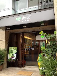 【美食】台北 - 和茗甘味處