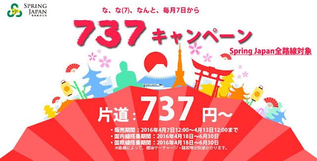 日本春秋航空「內陸」優惠! 東京(成田)飛 廣島、佐賀 單程【737円】起,4月7日早上開賣!