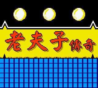 【GBA】老夫子傳奇,操作簡單的動作遊戲!