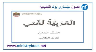 كتاب اللغة العربية للصف السابع الفصل الاول 2018-2019-2020-2021