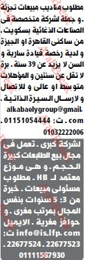وظائف وسيط القاهرة – موقع عرب بريك