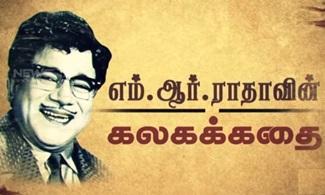 Life history of M.R. Radha | News 7 Tamil