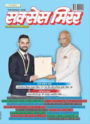 सक्सेस मिरर । Success Mirror November 2018 Pdf Magazine Free Download