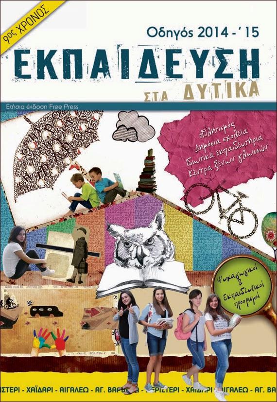 http://issuu.com/xristkouri/docs/ekpaideytikos_2014-15_telikos