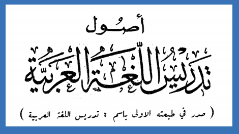 كتاب تدريس فنون اللغة العربية pdf