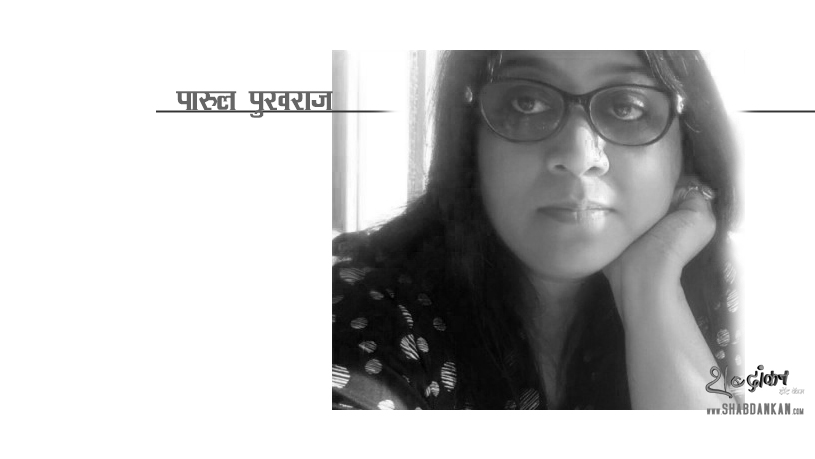 पारुल पुखराज की कविताएँ