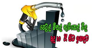 Petrol, diesel, kerosene oil up from 10 midnight