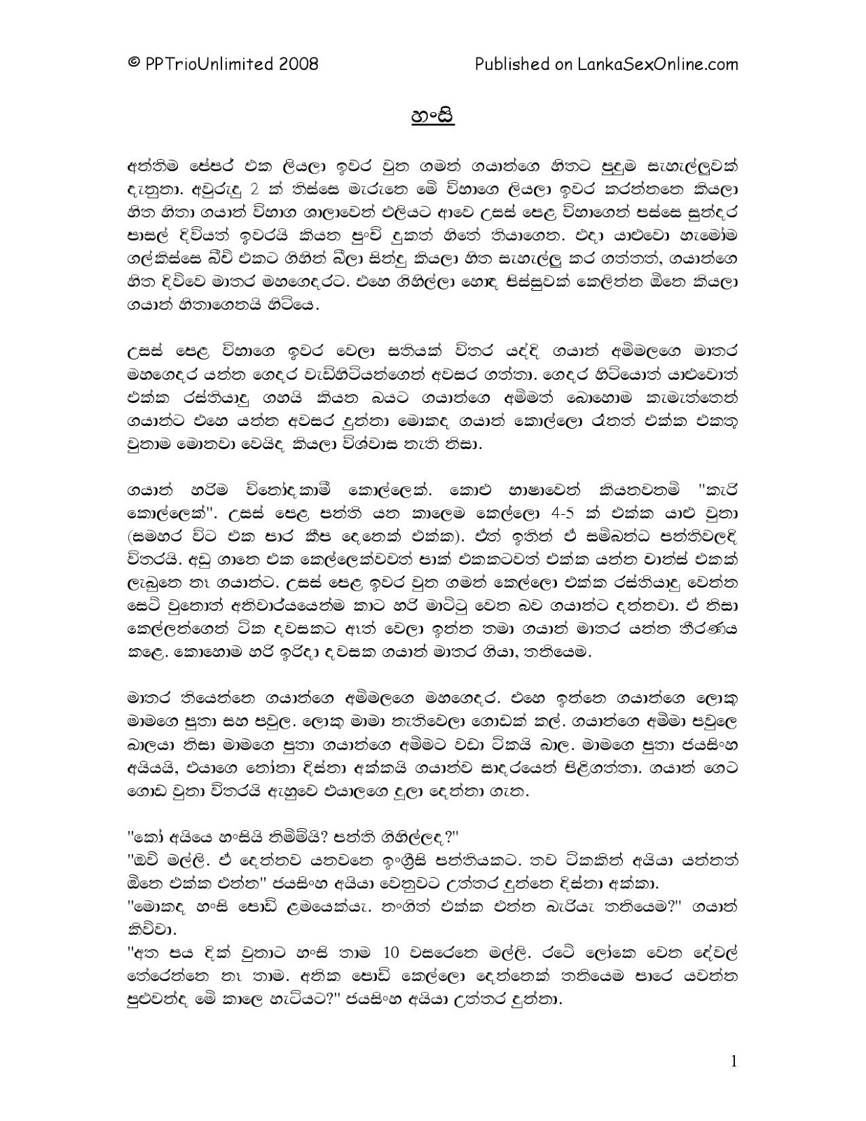 Sinhala Wal Katha Ammai Puthai - Aluth Wal Katha Sinhala