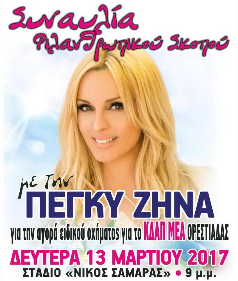 Φιλανθρωπική συναυλία με την Πέγκυ Ζήνα στην Ορεστιάδα