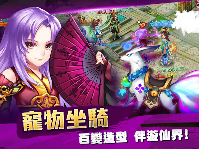 仙俠奇緣 App