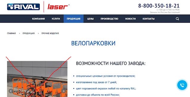 Rival-laser - плохие велопарковки. Ошибки в проектировании велопарковок.