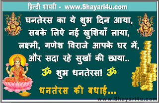 Say Happy Dhanteras Wishes in Hindi Shayari